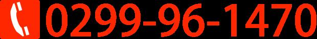 電話番号0299-96-1470
